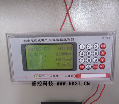 剩余电流式电气漏电传感器